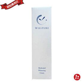 ホワイピュア 薬用美白クリーム 医薬部外品 27g 2個セット