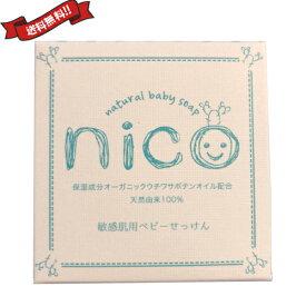 【ポイント6倍】最大34倍!石鹸 敏感肌 赤ちゃん nico にこ せっけん 50g