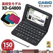 【新品】CASIO【電子辞書】XD-G4800BKカシオ計算機EX-word(エクスワード)5.3型カラータッチパネル高校生モデルXDG4800BK(ブラック)【smtb-MS】