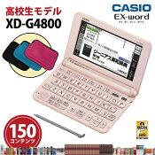 【新品】CASIO【電子辞書】XD-G4800PKカシオ計算機EX-word(エクスワード)5.3型カラータッチパネル高校生モデルXDG4800PK(ライトピンク)【smtb-MS】