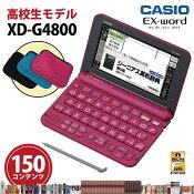 【新品】CASIO【電子辞書】XD-G4800VPカシオ計算機EX-word(エクスワード)5.3型カラータッチパネル高校生モデルXDG4800VP(ビビッドピンク)【smtb-MS】