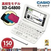 【新品】CASIO【電子辞書】XD-G4800WEカシオ計算機EX-word(エクスワード)5.3型カラータッチパネル高校生モデルXDG4800WE(ホワイト)【smtb-MS】