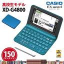 【新品】CASIO【電子辞書】XD-G4800BU カシオ計算機 EX-word(エクスワード) 5.3型カラータッチパネル 高校生モデル XDG4800BU(...
