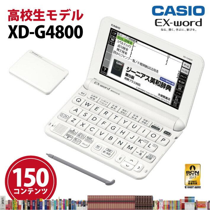 【新品】CASIO【電子辞書】XD-G4800WE カシオ計算機 EX-word(エクスワード) 5.3型カラータッチパネル 高校生モデル XDG4800WE(ホワイト)【smtb-MS】【あす楽対応_九州】