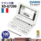 CASIO【電子辞書】XD-G7200カシオ計算機EX-word(エクスワード)5.3型カラータッチパネルフランス語コンテンツ収録モデルXDG7200【smtb-MS】
