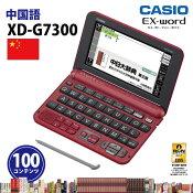 CASIO【電子辞書】XD-G7300RD(レッド)カシオ計算機EX-word(エクスワード)5.3型カラータッチパネル中国語コンテンツ収録モデルXDG7300RD【smtb-MS】