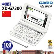 CASIO【電子辞書】XD-G7300WE(ホワイト)カシオ計算機EX-word(エクスワード)5.3型カラータッチパネル中国語コンテンツ収録モデルXDG7300WE【smtb-MS】