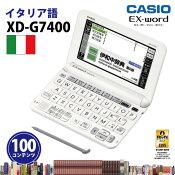 CASIO【電子辞書】XD-G7400カシオ計算機EX-word(エクスワード)5.3型カラータッチパネルイタリア語コンテンツ収録モデルXDG7400【smtb-MS】