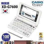 CASIO【電子辞書】XD-G7600カシオ計算機EX-word(エクスワード)5.3型カラータッチパネル韓国語コンテンツ収録モデルXDG7600【smtb-MS】