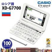 CASIO【電子辞書】XD-G7700カシオ計算機EX-word(エクスワード)5.3型カラータッチパネルロシア語コンテンツ収録モデルXDG7700【smtb-MS】
