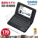 【新品】CASIO【電子辞書】XD-K4800BK カシオ計算機 EX-word(エクスワード) 5.3型カラータッチパネル 高校生モデル XDK4800BK(ブラック)【smtb-MS】