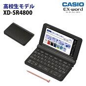 【新品】CASIO【電子辞書】XD-SR4800BKカシオ計算機EX-word(エクスワード)5.7型カラータッチパネル高校生モデルXDSR4800BK(ブラック)【smtb-MS】