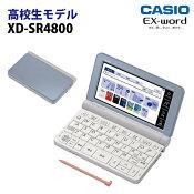 【新品】CASIO【電子辞書】XD-SR4800BUカシオ計算機EX-word(エクスワード)5.7型カラータッチパネル高校生モデルXDSR4800BU(ブルー)【smtb-MS】