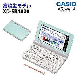 【新品】CASIO【電子辞書】XD-SR4800GN カシオ計算機 EX-word(エクスワード) 5.7型カラータッチパネル 高校生モデル XDSR4800GN(グリーン)【smtb-MS】