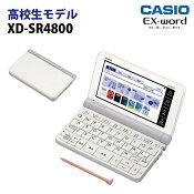 【新品】CASIO【電子辞書】XD-SR4800WEカシオ計算機EX-word(エクスワード)5.7型カラータッチパネル高校生モデルXDSR4800WE(ホワイト)【smtb-MS】