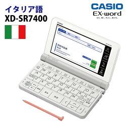 【新品】CASIO【電子辞書】XD-SR7400カシオ計算機EX-word(エクスワード)5.7型カラータッチパネルイタリア語コンテンツ収録モデルXDSR7400【smtb-MS】