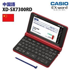 【新品】CASIO【電子辞書】XD-SX7300RD カシオ計算機 EX-word(エクスワード) 5.7型カラータッチパネル 中国語収録モデル XDSX7300RD(レッド)【smtb-MS】