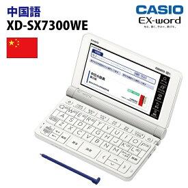 【新品】CASIO【電子辞書】XD-SX7300WE カシオ計算機 EX-word(エクスワード) 5.7型カラータッチパネル 中国語収録モデル XDSX7300WE(ホワイト)【smtb-MS】