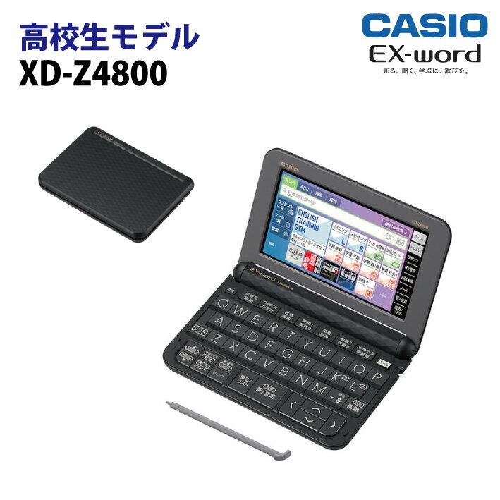 【新品】CASIO【電子辞書】XD-Z4800BK カシオ計算機 EX-word(エクスワード) 5.3型カラータッチパネル 高校生モデル XDZ4800BK(ブラック)【smtb-MS】