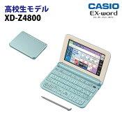 【新品】CASIO【電子辞書】XD-Z4800BUカシオ計算機EX-word(エクスワード)5.3型カラータッチパネル高校生モデルXDZ4800BU(ブルー)【smtb-MS】