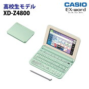 【新品】CASIO【電子辞書】XD-Z4800GNカシオ計算機EX-word(エクスワード)5.3型カラータッチパネル高校生モデルXDZ4800GN(グリーン)【smtb-MS】