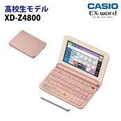 【新品】CASIO【電子辞書】XD-Z4800PKカシオ計算機EX-word(エクスワード)5.3型カラータッチパネル高校生モデルXDZ4800PK(ピンク)【smtb-MS】