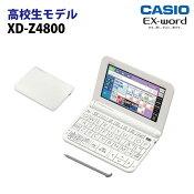 【新品】CASIO【電子辞書】XD-Z4800WEカシオ計算機EX-word(エクスワード)5.3型カラータッチパネル高校生モデルXDZ4800WE(ホワイト)【smtb-MS】