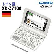 CASIO【電子辞書】XD-Z7100カシオ計算機EX-word(エクスワード)5.3型カラータッチパネルドイツ語コンテンツ収録モデルXDZ7100【smtb-MS】