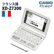 CASIO【電子辞書】XD-Z7200カシオ計算機EX-word(エクスワード)5.3型カラータッチパネルフランス語コンテンツ収録モデルXDZ7200【smtb-MS】
