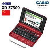 CASIO【電子辞書】XD-Z7300RDカシオ計算機EX-word(エクスワード)5.3型カラータッチパネル中国語コンテンツ収録モデルXDZ7300RD(レッド)【smtb-MS】