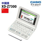 CASIO【電子辞書】XD-Z7300WEカシオ計算機EX-word(エクスワード)5.3型カラータッチパネル中国語コンテンツ収録モデルXDZ7300WE【smtb-MS】
