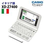 CASIO【電子辞書】XD-Z7400カシオ計算機EX-word(エクスワード)5.3型カラータッチパネルイタリア語コンテンツ収録モデルXDZ7400【smtb-MS】