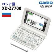 CASIO【電子辞書】XD-Z7700カシオ計算機EX-word(エクスワード)5.3型カラータッチパネルロシア語コンテンツ収録モデルXDZ7700【smtb-MS】