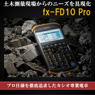 "fx-FD10 Pro by the CASIO( Casio Computer) engineering works surveying primary occupation electronic calculator ""basic official program that is effective for the spot of the engineering works surveying"" with a built-in 21 kinds"