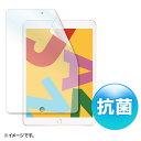サンワサプライ Apple 第7世代iPad10.2インチ用液晶保護抗菌フィルム LCD-IPAD12AB