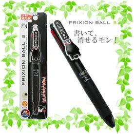 くまモン グッズ 【多色ゲルインキボールペン】熊本県のご当地ゆるキャラ「くまモン」のFRIXION BALL 3(フリクションボール3) 極細0.5mm LKFB-80KM-B(ブラック)【あす楽対応_九州】