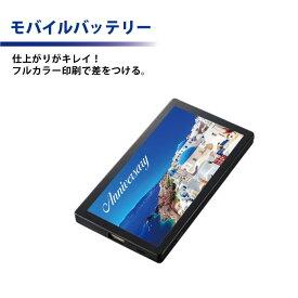 【モバイルバッテリー】フルカラー印刷 モバイルチャージャー 4000mAhの薄型タイプ ブラック 安心・安全のPSE取得製品【楽ギフ_名入れ】