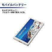 【モバイルバッテリー】フルカラー印刷モバイルチャージャー4000mAhの薄型タイプホワイト安心・安全のPSE取得製品【楽ギフ_名入れ】