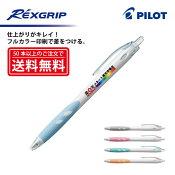 フルカラー印刷【ボールペン】PILOT(パイロット)REXGRIPレックスグリップ油性ボールペン(細字)【楽ギフ_名入れ】【smtb-MS】