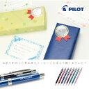 【お名前レーザー彫刻】PILOT パイロット【名入れ】【多機能筆記具】 EVOLT(エボルト) 2+1 ボールペン2色+シャープ…