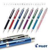 PILOTパイロット【名入れ】【多機能筆記具】EVOLT(エボルト)2+1ボールペン2色+シャープペンレーザー彫刻【楽ギフ_包装】【楽ギフ_名入れ】