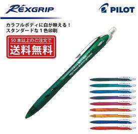 1色印刷【シャープペンシル】PILOT(パイロット)REXGRIP レックスグリップ シャープペンシル(0.5mm)【楽ギフ_名入れ】【smtb-MS】
