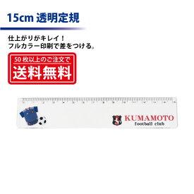 フルカラー印刷 【定規】記念品や販促グッズに最適!15cm透明定規【楽ギフ_名入れ】