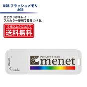 【USBメモリー(8GB)】フルカラー印刷パスワードロック機能も搭載のスタンダードタイプのUSBフラッシュに名入れ10個以上注文で送料無料!ホワイト【楽ギフ_名入れ】