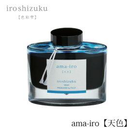 PILOT(パイロット)【万年筆】ボトルインキ 色彩雫(iroshizuku) INK-50-AMA(天色:アマイロ)
