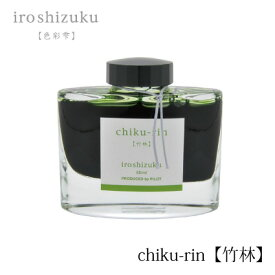 PILOT(パイロット)【万年筆】ボトルインキ 色彩雫(iroshizuku) INK-50-CHK(竹林:チクリン)