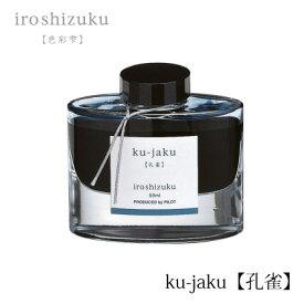 PILOT(パイロット)【万年筆】ボトルインキ 色彩雫(iroshizuku) INK-50-KJ(孔雀:クジャク)
