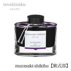 PILOT(パイロット)【万年筆】ボトルインキ 色彩雫(iroshizuku) INK-50-MS(紫式部:ムラサキシキブ)