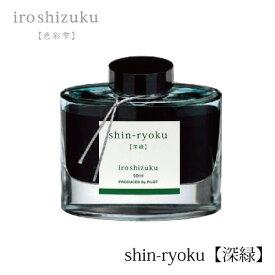 PILOT(パイロット)【万年筆】ボトルインキ 色彩雫(iroshizuku) INK-50-SHR(深緑:シンリョク)