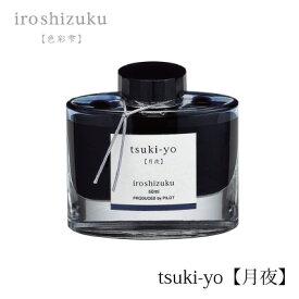 PILOT(パイロット)【万年筆】ボトルインキ 色彩雫(iroshizuku) INK-50-TY(月夜:ツキヨ)